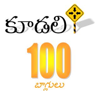 Koodali 100 Blogs